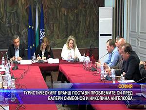 Туристическият бранш постави проблемите си пред Валери Симеонов и Николина Ангелкова
