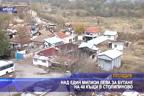Над един милион лева за бутане на 40 къщи в Столипиново