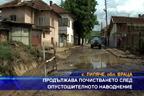 Продължава почистването след опустошителното наводнение