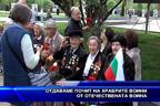 Отдаваме почит на храбрите войни от втората световна война