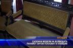 Салонни мебели на войводата Панайот Хитов показват в Пловдив