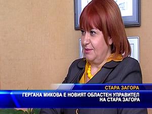 Гергана Микова е новият областен управител на Стара Загора