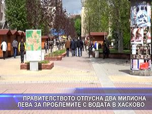 Правителството отпусна два милиона лева за проблемите с водата в Хасково