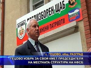 Гецово избра за свой кмет председателя на местната структура на НФСБ