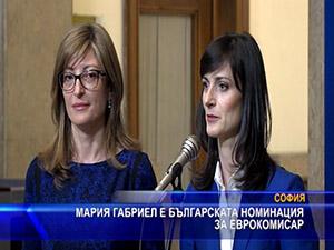Мария Габриел е българската номинация за еврокомисар