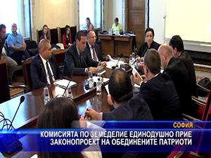 Комисията по земеделие единодушно прие законопроект на обединените патриоти