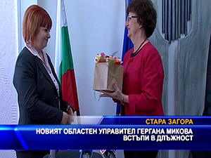 Новият областен управител Гергана Микова встъпи в длъжност