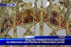 Предстои приемането на нов устав на арменската апостолическа православна църква