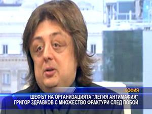 """Шефът на организацията """"Легия Антимафия"""" Григор Здравков с множество фрактури след побои"""
