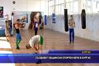 Създават общински спортен клуб в Бургас