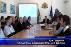 139 години областна администрация Варна