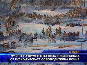 Музеят на Шумен отбеляза годишнината от Руско-турската освободителна война