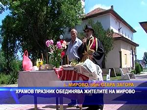 Храмов празник обединява жителите на Мирово