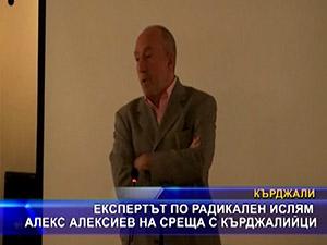 Експертът по радикален ислям Алекс Алексиев на среща с Кърджалийци