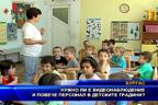 Нужно ли е видеонаблюдение и повече персонал в детските градини?
