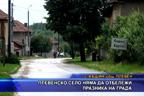 Плевенско село няма да отбележи празника на града