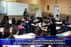 85 години училищна дейност на най-патриотичното училище в Плевен