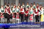 Ученици отбелязаха създаването на българската азбука с празничен концерт
