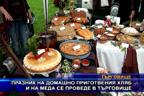 Празник на домашно приготвения хляб и на меда се проведе в Търговище