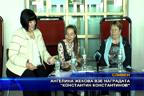 """Ангелина Жекова взе наградата """"Константин Константинов"""""""