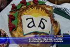 """Фестивалът """"Празници на хляба"""" възражда българските традиции"""