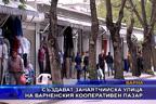 Създават занаятчийска улица на варненския кооперативен пазар