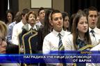 Наградиха ученици доброволци от Варна