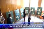 Хронология за живота и дейност на Васил Левски във фотоизложба