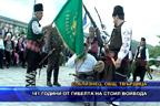 141 години от гибелта на Стоил Войвода