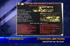 100 години от трагичните събития в Босилеградско