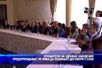 Управители на здравни заведения предупреждават, че няма да подпишат договори с НЗОК