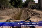 Хората се притесняват от повторно наводнение