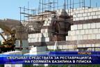 Свършват средствата за реставрацията на голямата базилика в Плиска
