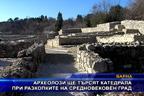 Археолози ще търсят катедрала при разкопките на средновековен град