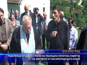 Родолюбци от двете страни на границата почетоха паметта на жертвите от Босилеградското клане