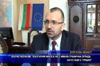 Вълчо Чолаков: България никога не е имала гранична ограда, като тази с Турция