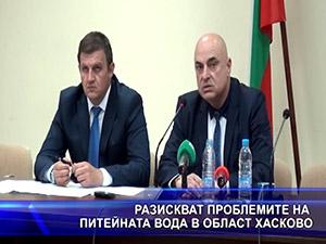 Разискват проблемите с питейната вода в област Хасково