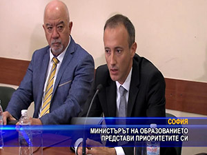 Министърът на образованието представи приоритетите си