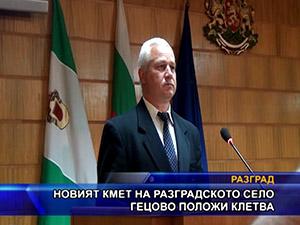 Новият кмет на разградското село Гецово положи клетва