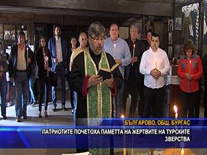 Патриотите почетоха паметта на жертвите на турските зверства