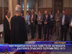 Кюстендилци почетоха паметта на загиналите българи в сръбските погроми през 1917г
