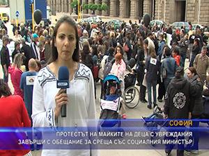 Протестът на майките на деца с увреждания завърши с обещание за среща със социалния министър