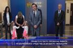 Правителството премахна лимита на държавните средства за ин витро процедури