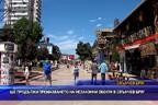 Ще продължи премахването на незаконни обекти в Слънчев бряг