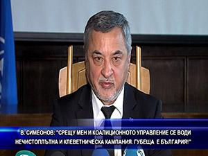 Симеонов: Срещу мен и коалиционното управление се води нечистоплътна и клеветническа кампания. Губеща е България