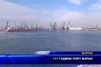 111 години порт Варна