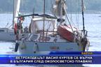 Ветроходецът Васил Куртев се върна в България след околосветско плаване