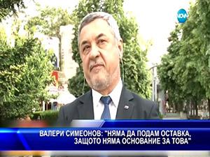Симеонов: няма да подам оставка, защото няма основание за това