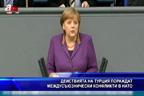 Действията на Турция пораждат междусъюзнически конфликти в НАТО