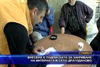 Внесена е подписката за закриване на интерната в село Драгоданово